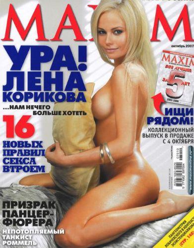 Порно журнал максим порно - Если стоять сколько тот поцелуй было.
