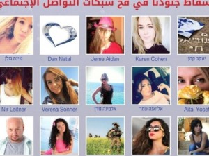İsrail askerlerini tuzağa düşürdüler